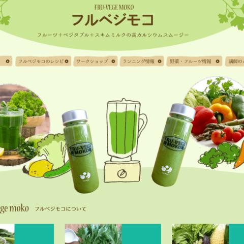 野菜を飲むこころみのサイト